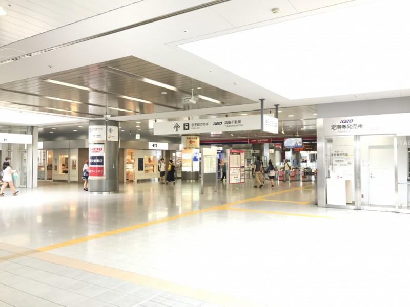 【15:30】京王線「高幡不動駅」ゴール!