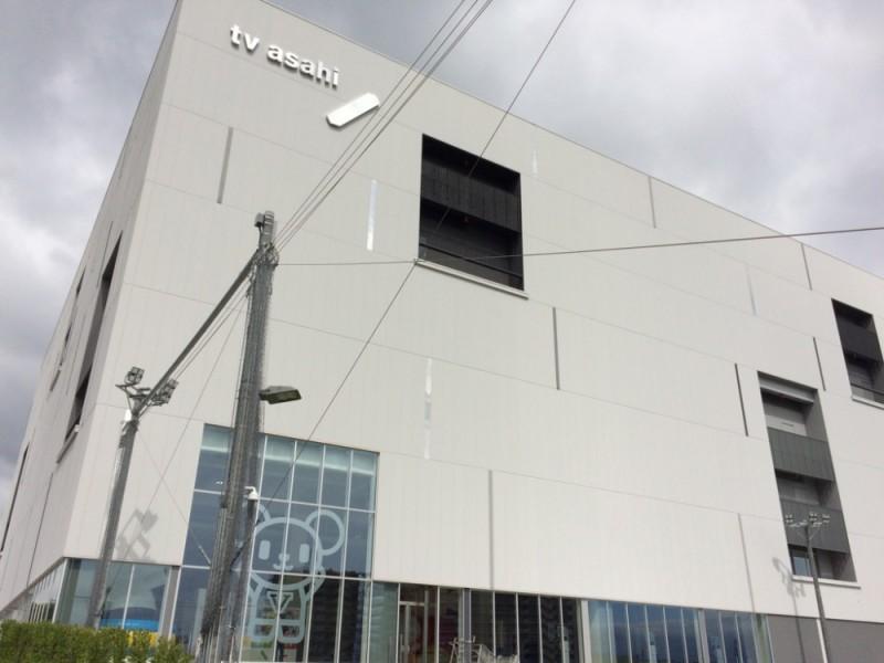 【12:30】「テレビ朝日若葉台メディアセンター」で人気テレビ番組の舞台セットを見学