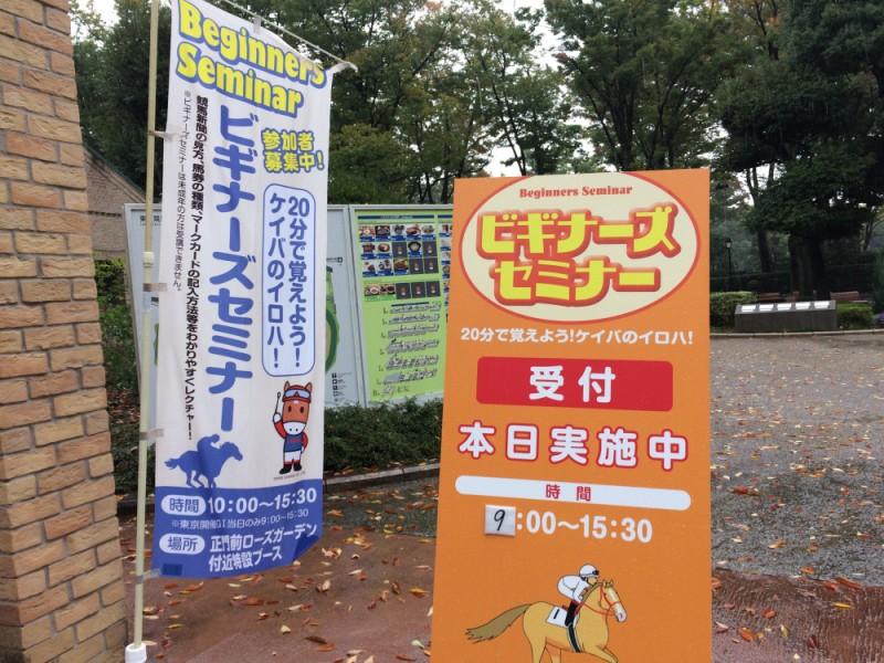 【12:00】無料の「ビギナーズセミナー」で競馬新聞の見方と馬券の買い方をマスター