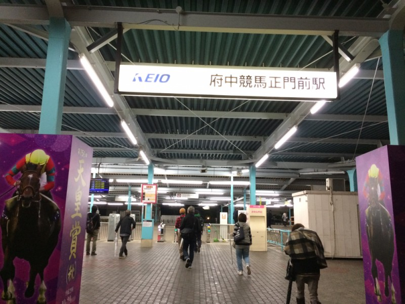 【16:50】京王線「府中競馬正門前駅」でゴール