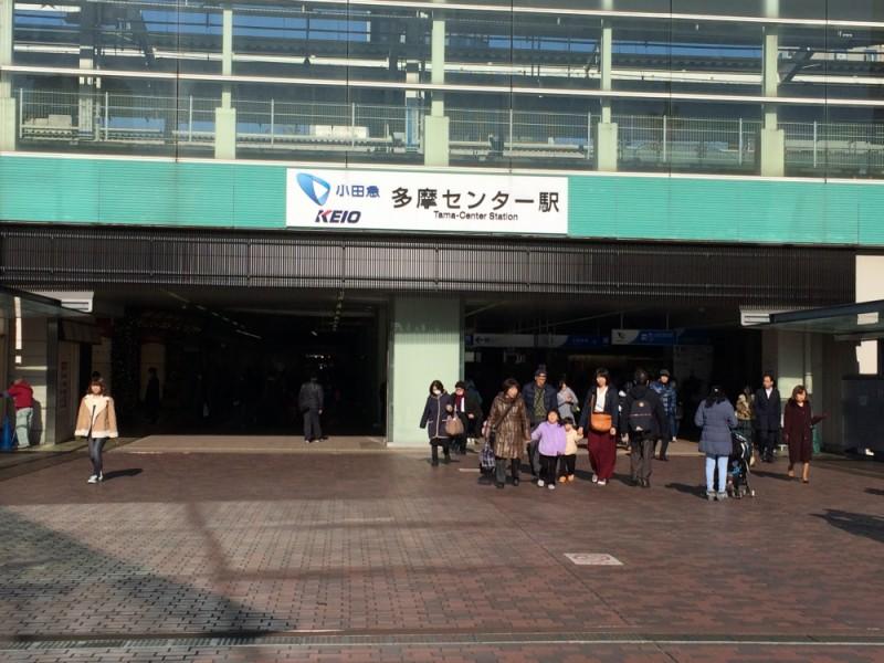 【14:50】相模原線「多摩センター駅」でゴール!