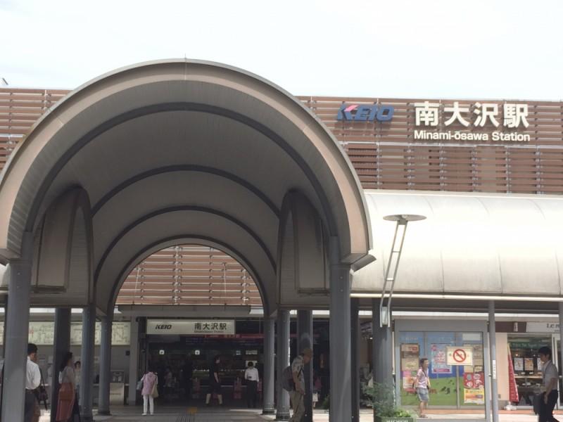 【14:20】「南大沢駅」にゴール