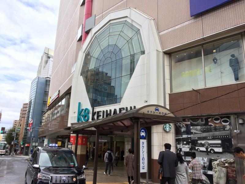 【10:30】京王線「京王八王子駅」スタート