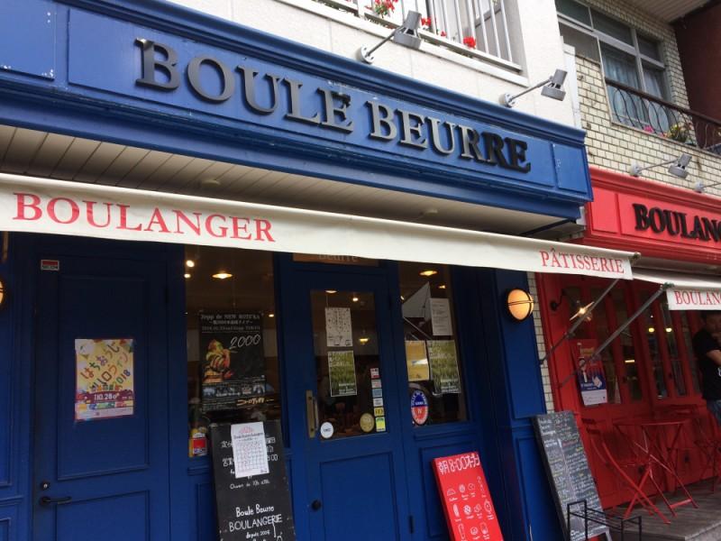 【14:30】「Boule Beurre Boulangerie(ぶーる ぶーる ぶらんじぇり)」でお土産を購入