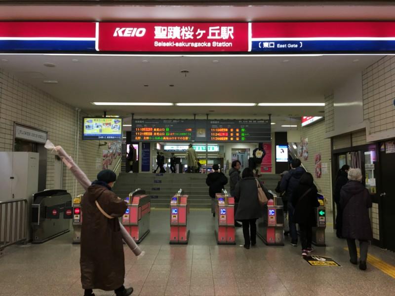 【11:30】「聖蹟桜ヶ丘駅」からスタート