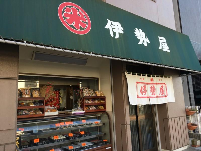【14:00】老舗和菓子店「伊勢屋」で地元名物「酒まんじゅう」を買う