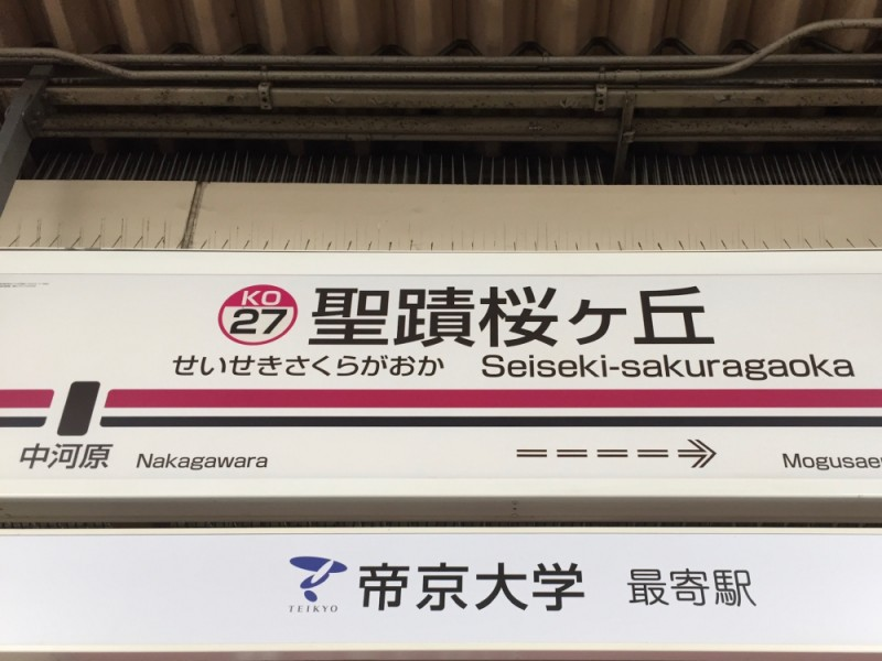 【14:20】「聖蹟桜ヶ丘駅」にゴール