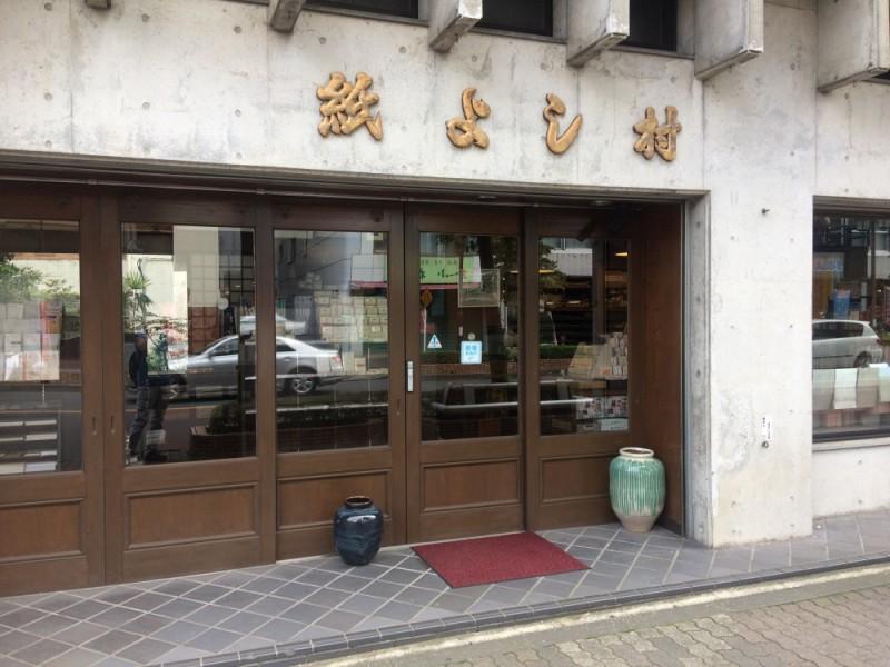 【16:40】「紙よし村」で和紙雑貨を購入