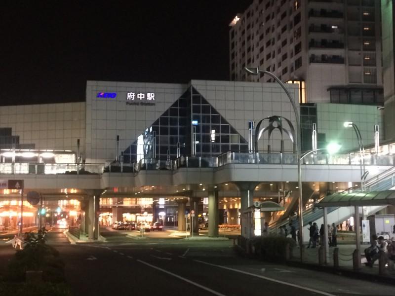 【19:40】京王線「府中駅」でゴール