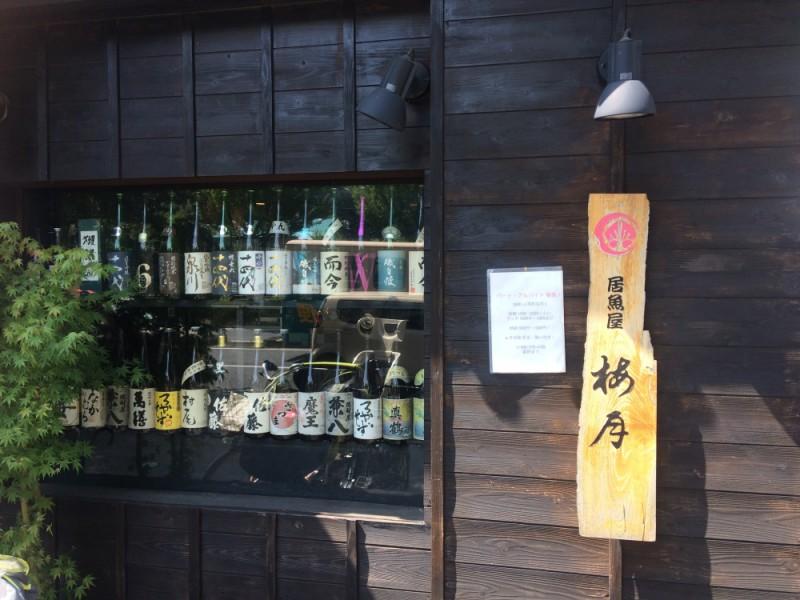 【12:30】「居魚屋 梅月」で旬の魚料理を味わう