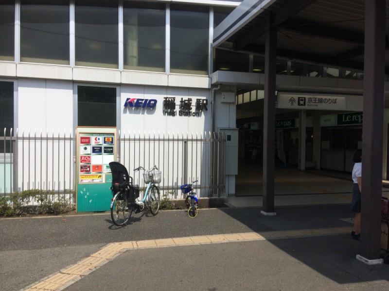 【15:00】相模原線「稲城駅」にゴール