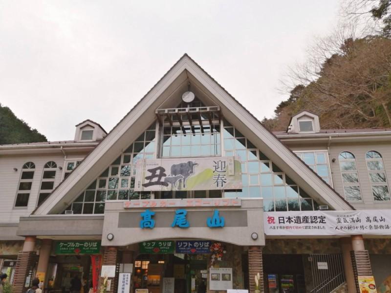 【9:40】ケーブルカーで「清滝駅」から「高尾山駅」へ