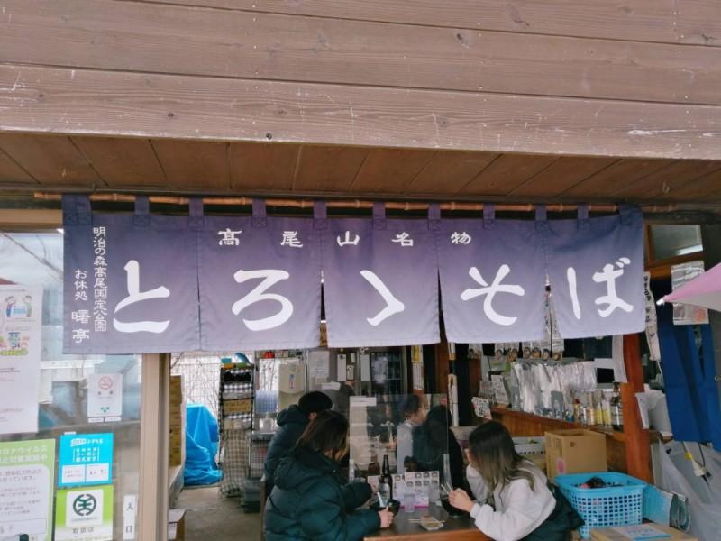 【11:20】山頂の「曙亭」で名物そばを食べる