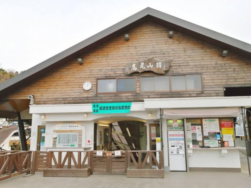 【13:00】「高尾山駅」からケーブルカーに乗り「清滝駅」へ