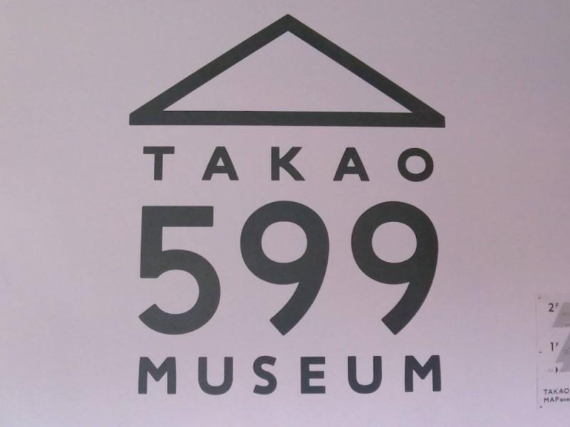 【13:10】「TAKAO 599 MUSEUM 」で高尾山の自然を学ぼう