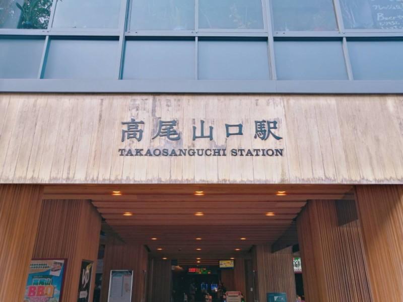 【14:50】「高尾山口駅」でゴール!