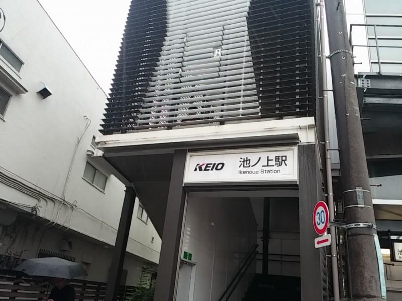 【11:00】井の頭線「池ノ上駅」を出発