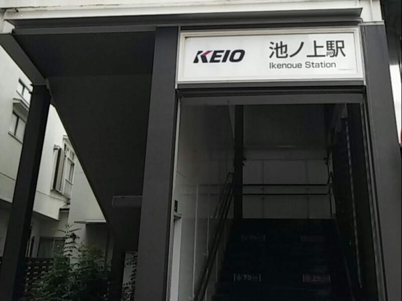 【16:00】井の頭線「池ノ上駅」に到着!