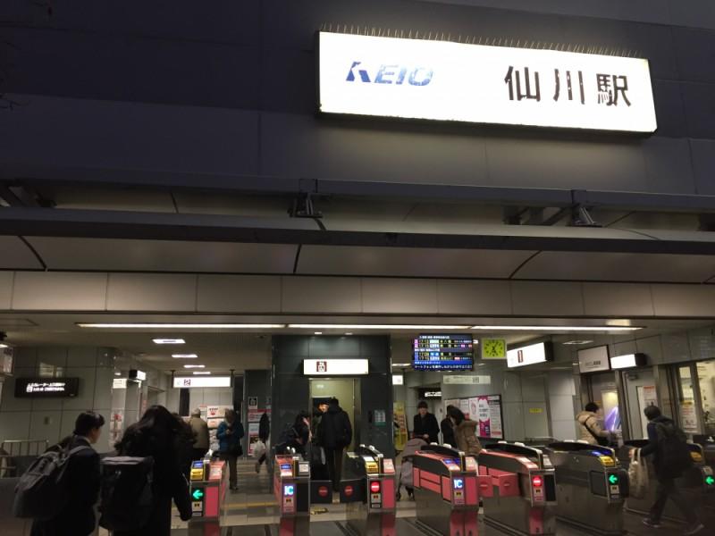 【17:00】京王線「仙川駅」へ到着!