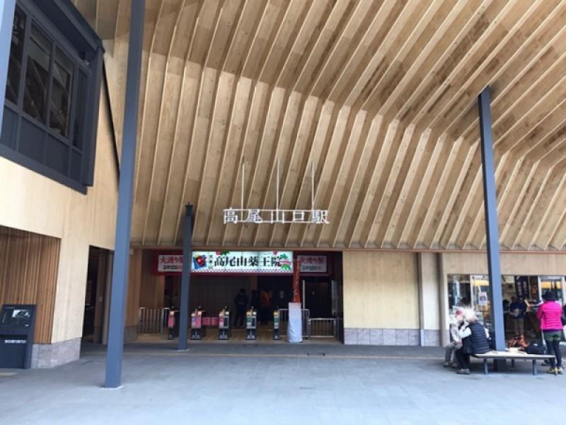 【9:00】高尾線「高尾山口駅」スタート