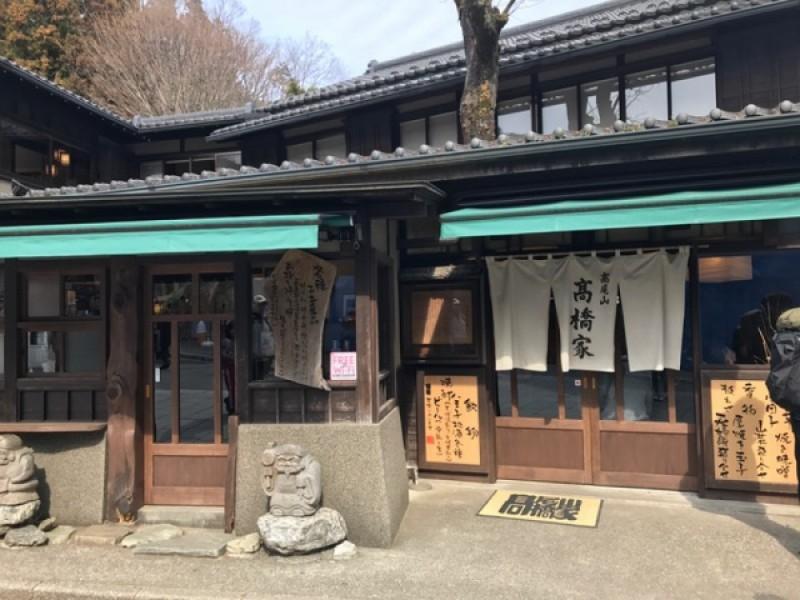 【12:00】「高尾山 高橋家」で名物とろろそばを堪能