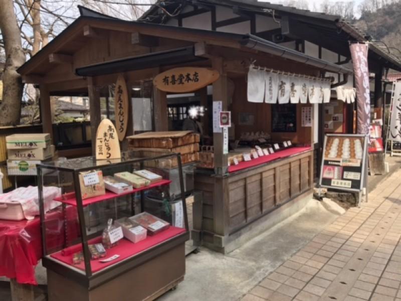 【13:00】「有喜堂本店」で高尾まんじゅうを購入