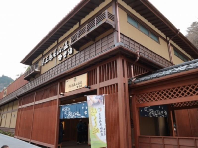 【15:00】「京王高尾山温泉 極楽湯」で疲れを癒やす