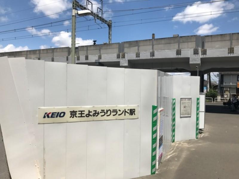 【16:45】相模原線「京王よみうりランド駅」ゴール