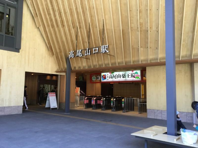 【12:20】高尾線「高尾山口駅」からスタートします!