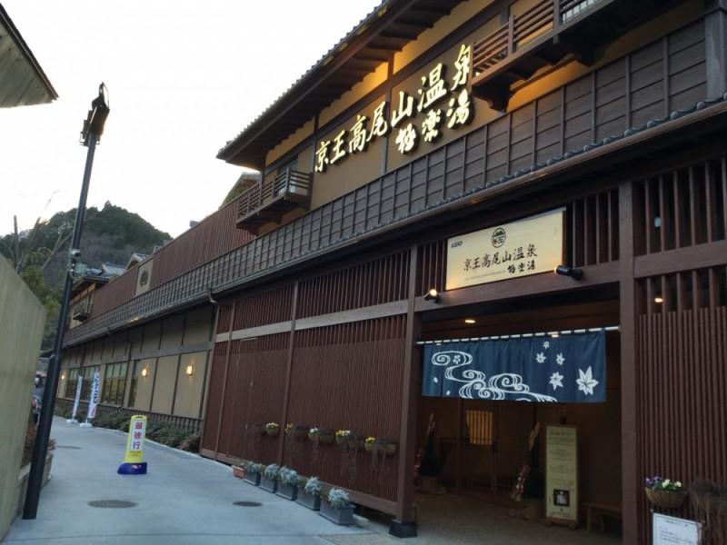 【15:10】「京王高尾山温泉 極楽湯」で極上の癒しを堪能