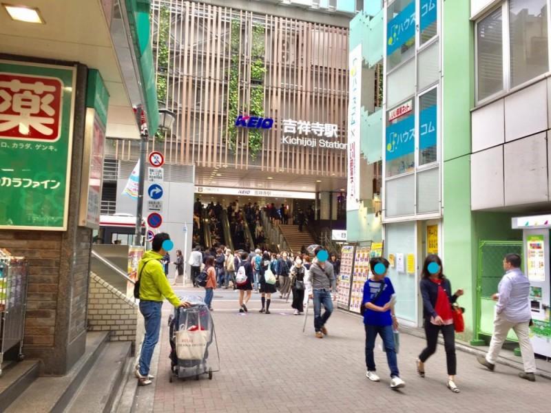 【15:30】おでかけのゴール、「吉祥寺駅」