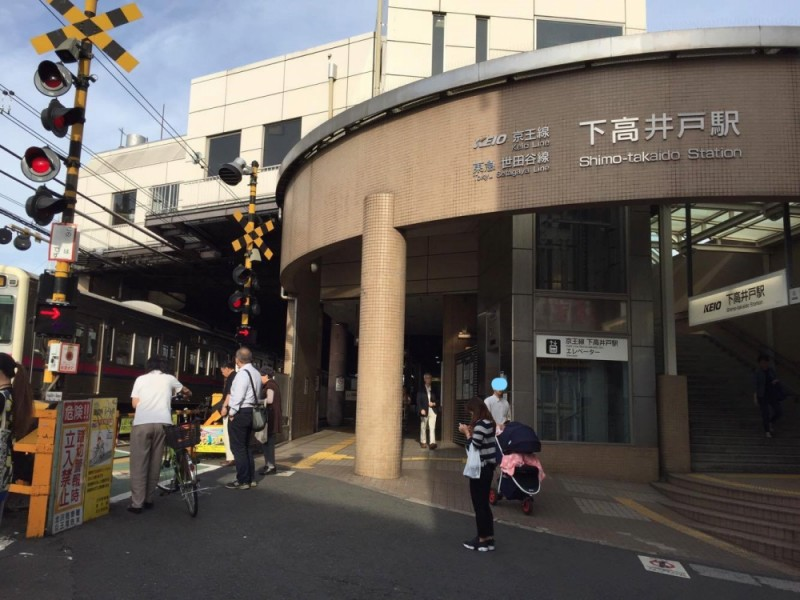 【16:40】京王線「下高井戸駅」にゴール