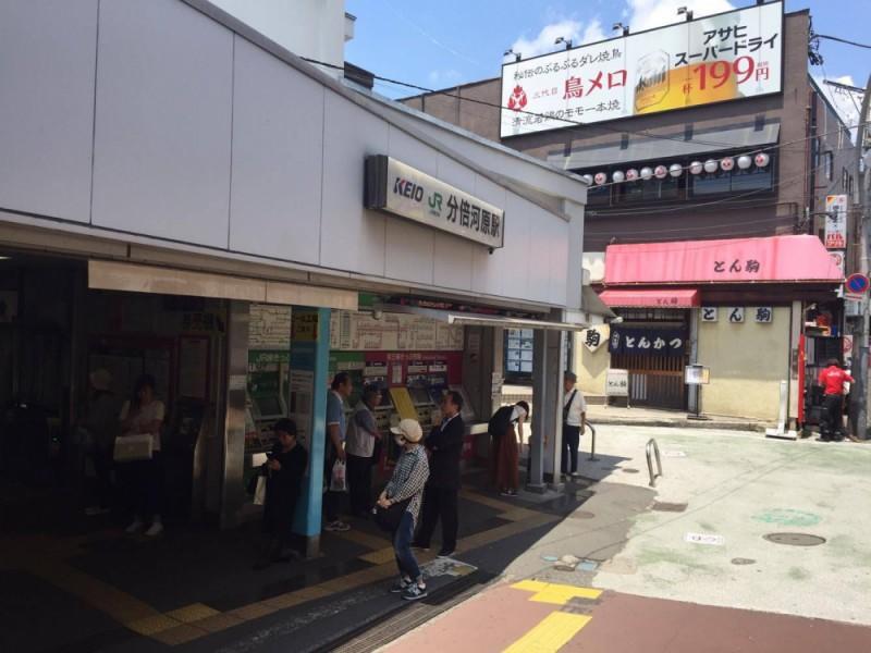 【11:50】京王線「分倍河原駅」からおでかけスタート!