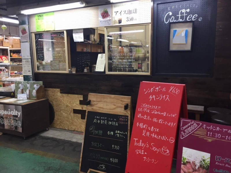 【13:10】「府中卸売珈琲店」で食後にこだわりのスペシャルティコーヒーをいただく