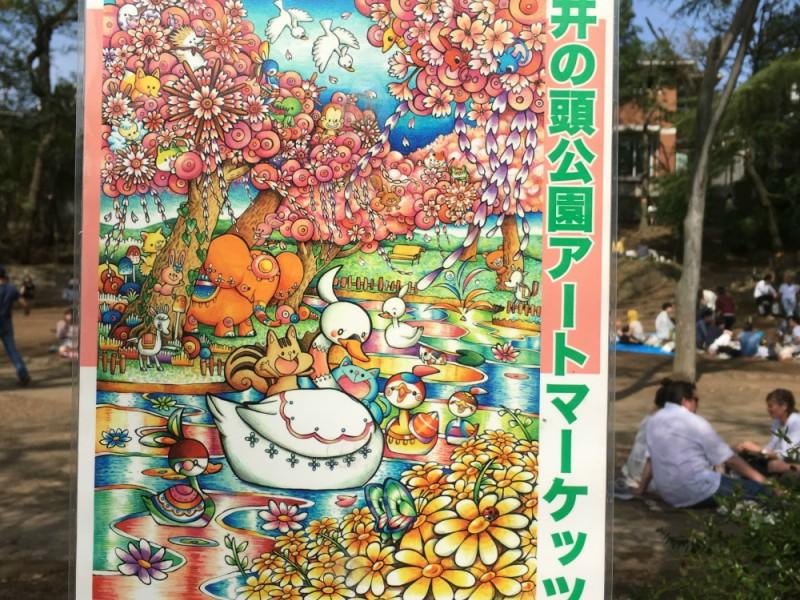 【14:15】100周年で盛り上がる「井の頭恩賜公園」でアートマーケッツを楽しむ!