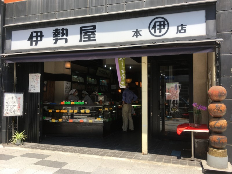 【11:40】人気の老舗和菓子店「伊勢屋 本店」でお団子休憩