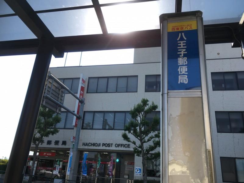 【15:10】「八王子郵便局」バス停からバス移動