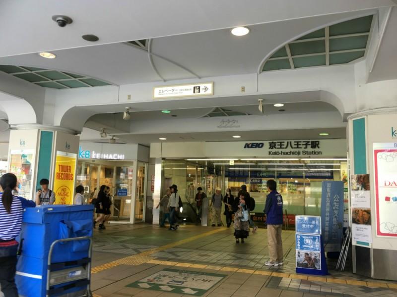 【15:30】「京王八王子駅」に到着!