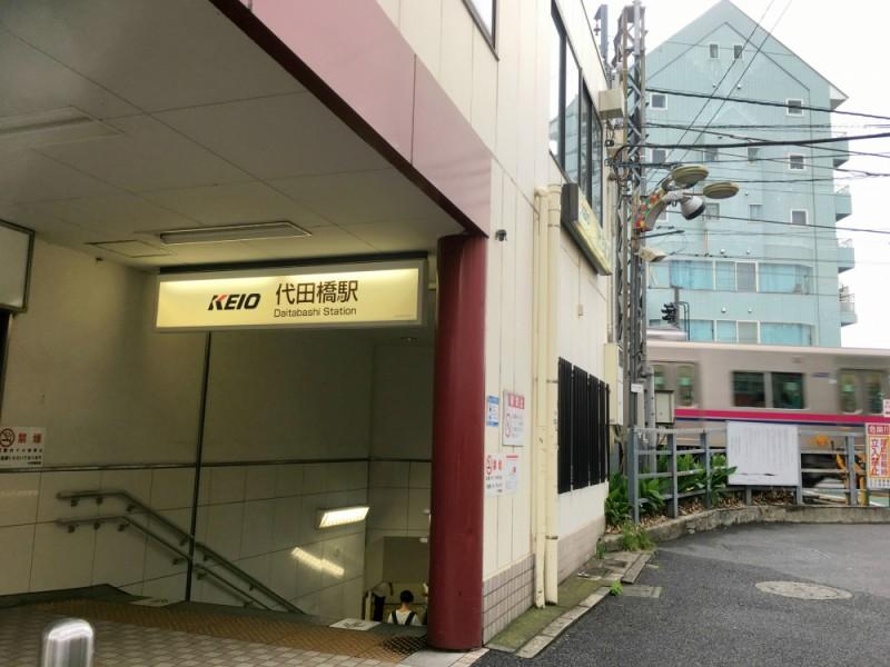 【11:30】京王線「代田橋駅」からおでかけスタート!