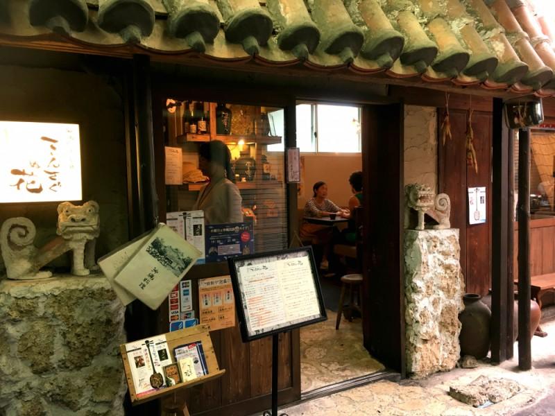 【12:00】ゆったりとした時間が流れる「沖縄料理と古酒 てぃんさぐぬ花」で沖縄料理のランチ