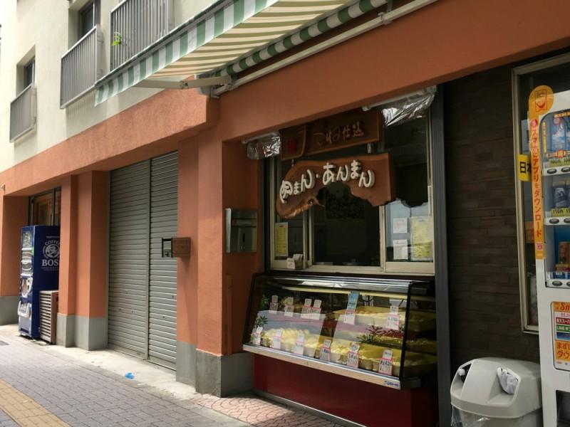 【15:20】地元の人気店「ハイ!ママヨシ」の肉まんをテイクアウト!