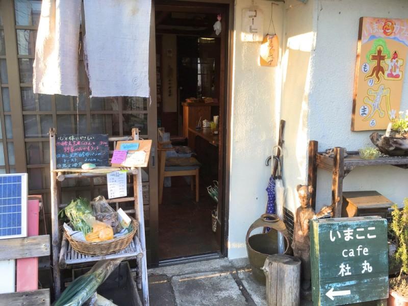 【15:00】「いまここcafe 杜丸」でカフェタイム