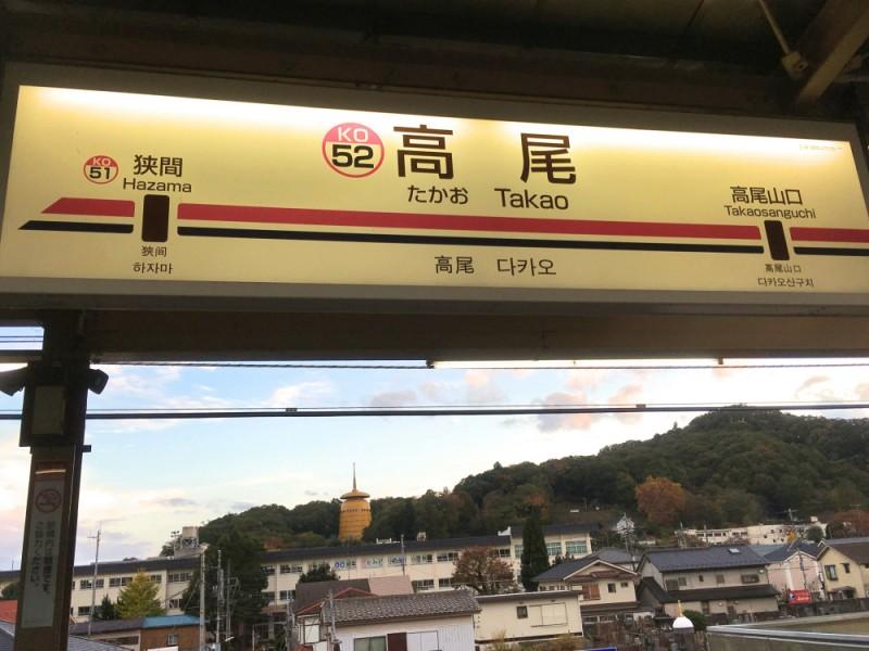 【16:00】「高尾駅」でゴール