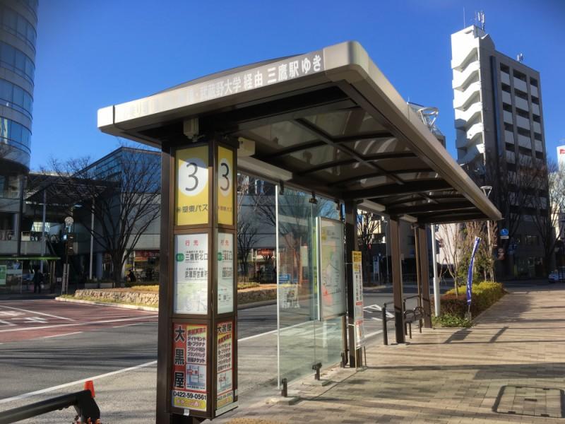【14:50】「武蔵境駅(北口)」3番のりばからバス移動