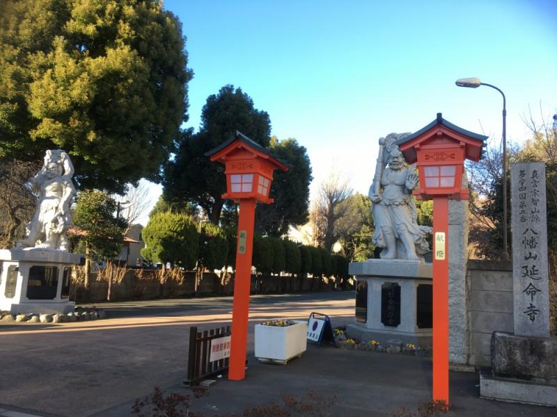 【15:00】吉祥寺七福神(3)(4) 毘沙門天と寿老人がいる「延命寺」