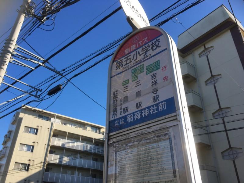 【15:10】「第五小学校」バス停からバス移動