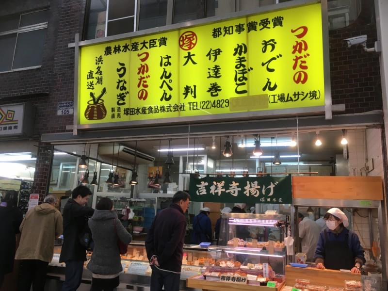 【16:50】「塚田水産」で吉祥寺土産を購入