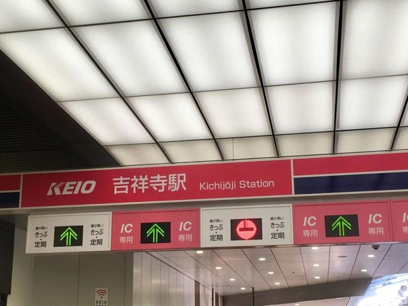 【17:20】「吉祥寺駅」にゴール。おでかけ終了。