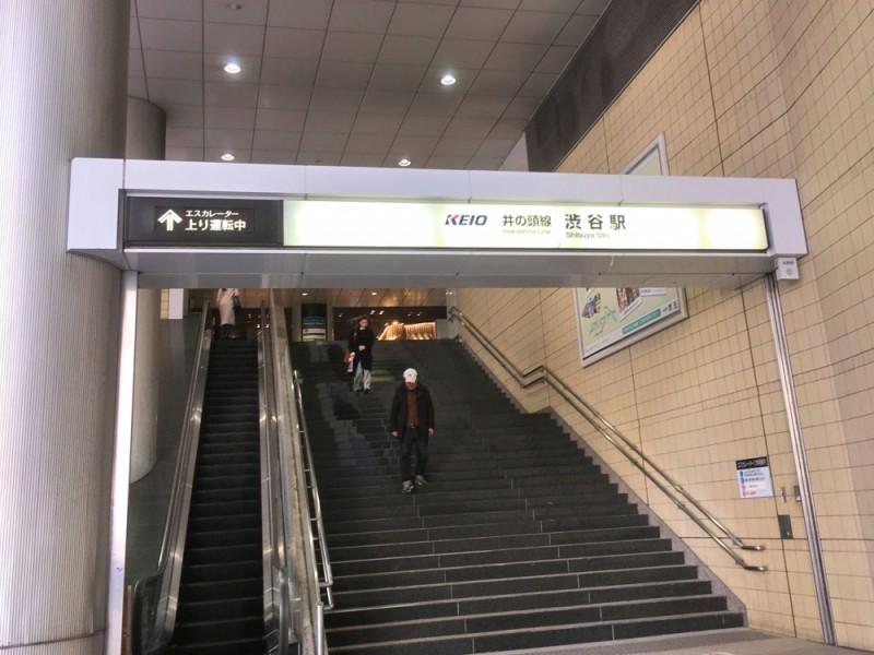 【12:00】井の頭線「渋谷駅」からスタート