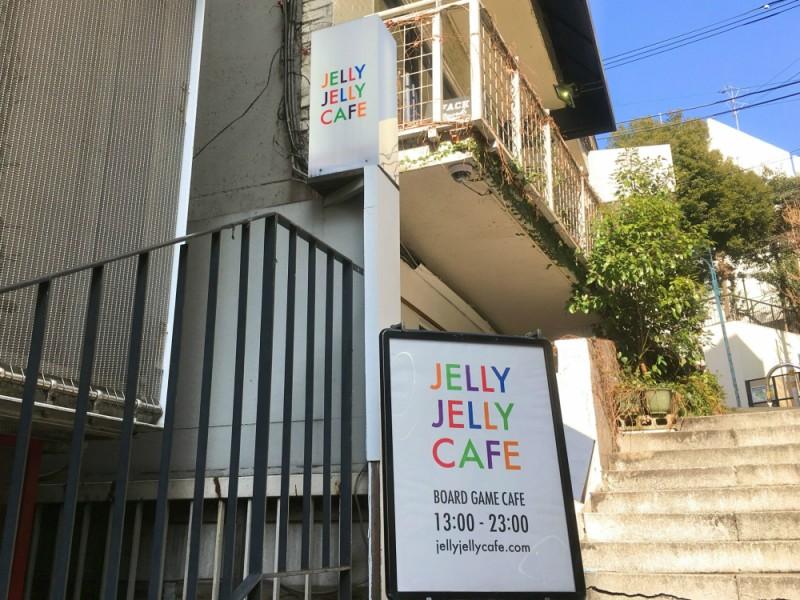 【12:20】話題のボードゲームカフェ「JELLY JELLY CAFE 渋谷店」でゲームを満喫!